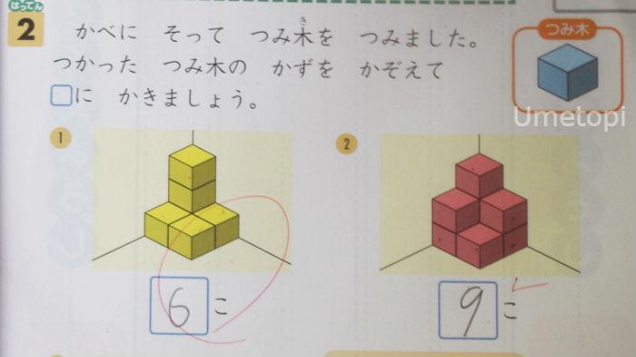 Z会小学1年生のテキスト