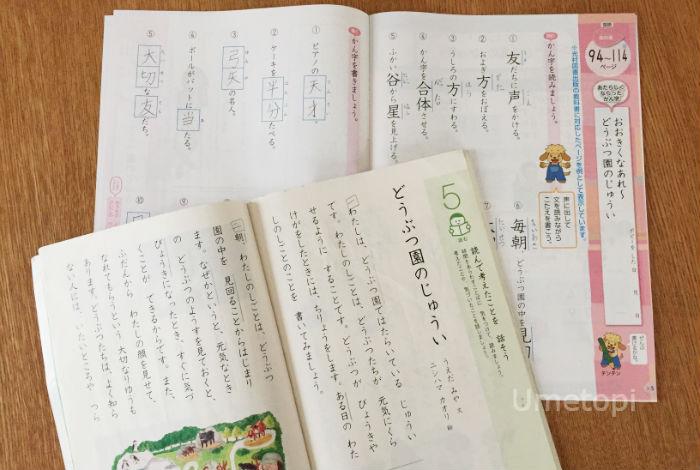 小学ポピー 教科書
