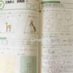 Z会小学生テキスト