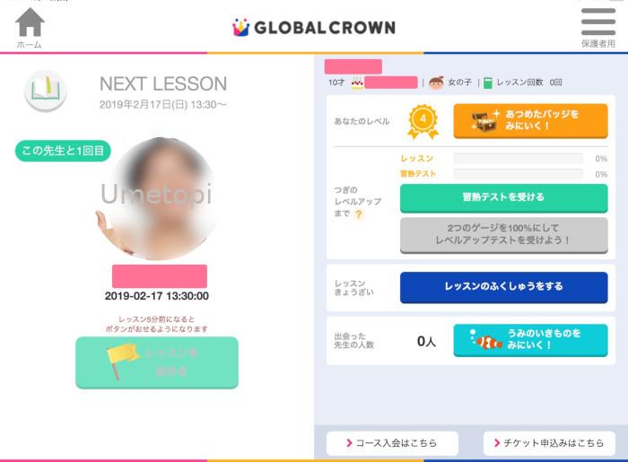 英語 子供 アプリ
