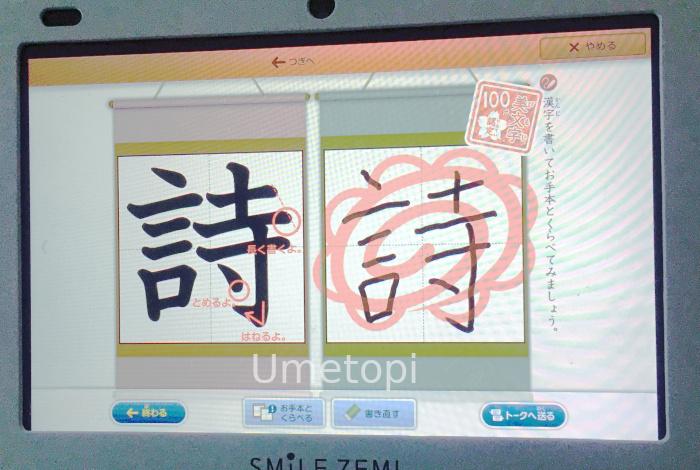スマイルゼミ 漢字