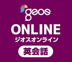ジオスオンライン英会話