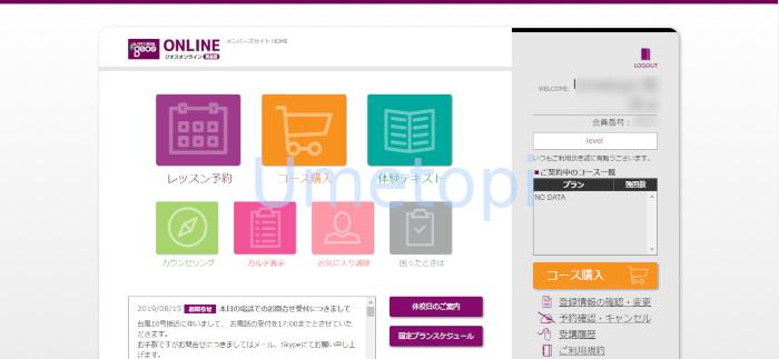 ジオスオンライン サイト