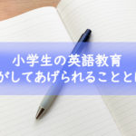 小学校の英語教育