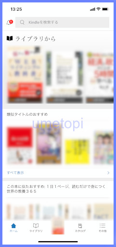 kindle unlimited 口コミ