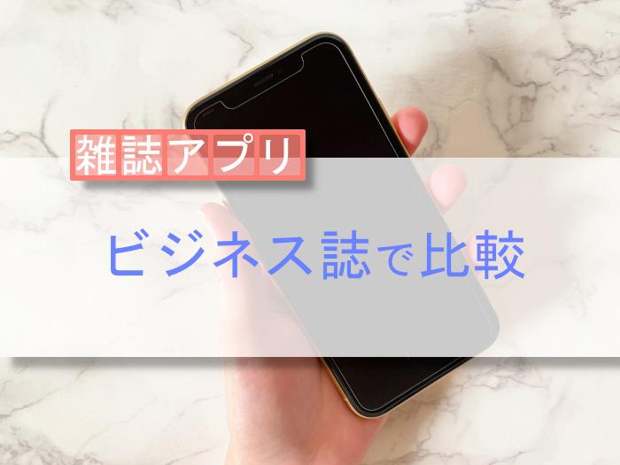雑誌アプリ ビジネス