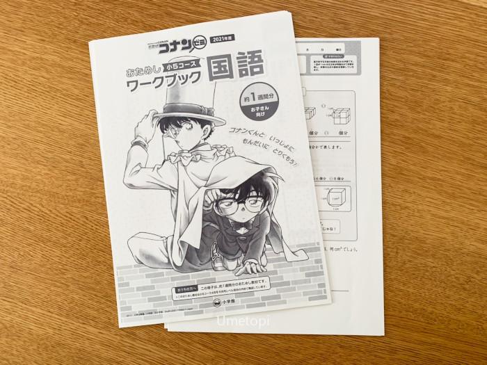 名探偵コナンゼミ 通信教育 pdf